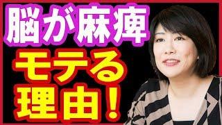 中野信子 男性はアレが大きいとモテる!イケメンでモテない男性は・・・脳科学で解説! - YouTube