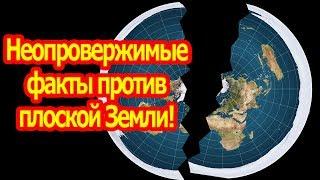 Ни один сторонник плоской Земли не ответит на эти вопросы!