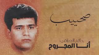 تحميل اغاني حاتم العراقي - صاحب صحيب | ألبوم أنا المجروح MP3