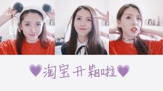 Huge Taobao Haul!!!|淘宝开箱&购物分享|家居小装饰|服饰&首饰&彩妆