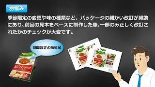 ホールマーカーシリーズ導入実例ビデオ(6〜7)