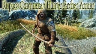 TESV-Skyrim Кираса Охотника / Hunter Archer Armor