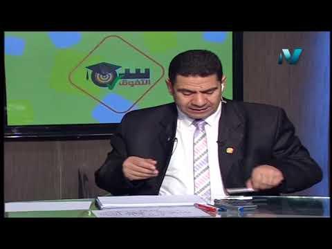 فيزياء 1 ثانوي حلقة 10 ( قانون بقاء الطاقة ) أ سعد عسل 15-04-2019
