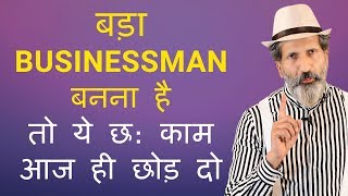 Avoid These 6 Things to Become a Great Businessman | Business Training | Anurag Aggarwal