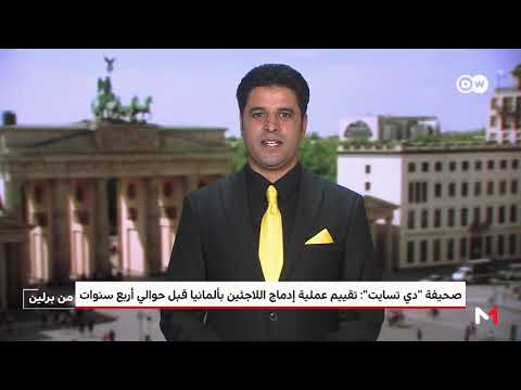 العرب اليوم - شاهد: قراءة في عناوين الصحف الألمانية لهذا الأسبوع