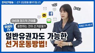 7회 나도 선거운동 할 수 있을까? [선거, 궁금증을 풀어드립니다 유권자TV] 영상 캡쳐화면