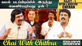 கமல் படப்பிடிப்பில் இருந்து வெளியேறியது ஏன் ? -  ACTOR & DIRECTOR Cheran Part 1 | Chai with chithra