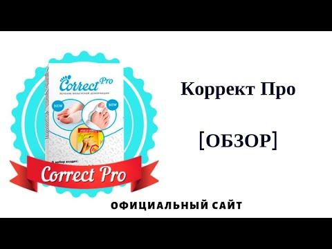 youtube Коррект Про (Correct Pro) - ортопедический набор