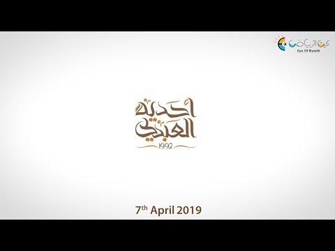 أحدية العبدلي تستضيف وكيل المحافظ للتسويق والاتصال أ. خالد طاش