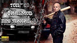 ТОП-10 ФИЛЬМОВ ПРО 90е, КРИМИНАЛ И БАНДИТОВ