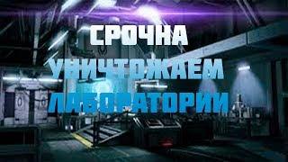 Infectonator 3 - Apocalypse!!!Срочно уничтожаем лаборатории!