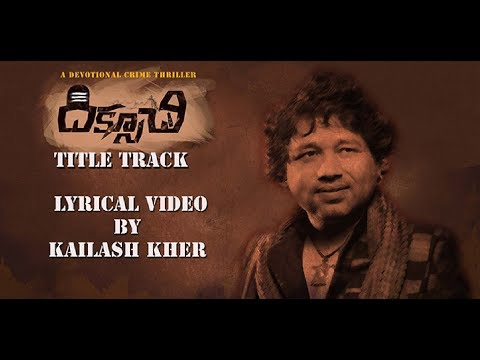 diksoochi-movie-title-track-lyrical-video