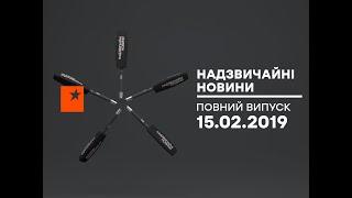 Чрезвычайные новости (ICTV) - 15.02.2019