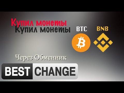 Покупка #BTC и #BNB | #BestChange | Как купить Bitcoin и Binance