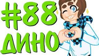 Lp. #ДюжинаПриключений #88 ДИНОЗАВРЫ?!