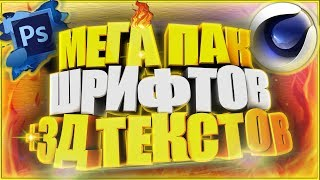 МЕГА ПАК ШРИФТОВ ДЛЯ ФОТОШОПА И ГОТОВЫХ ТЕКСТОВ ДЛЯ СИНЕМА 4Д! +ТЕКСТУРЫ