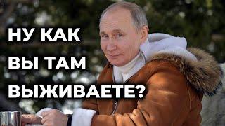 Путина спросили, как прожить на российскую пенсию?