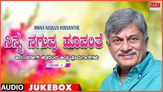 Ninna Naguvu Hoovanthe - Anant Nag Top 10 Kannada Duet Film Songs Jukebox | Vol 2