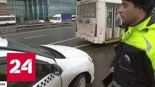 Московские таксисты блокируют остановки общественного транспорта - Россия 24