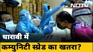 Covid-19 News: Dharavi Ayush Doctors Association ने जताई Community Spread की आशंका