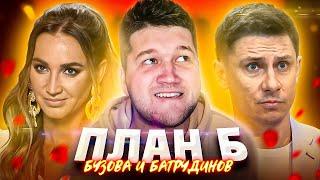 БУЗОВА и БАТРУДИНОВ 60 МИНУТ ОТЧАЯННО ИЩУТ ПАРУ на шоу ПЛАН Б