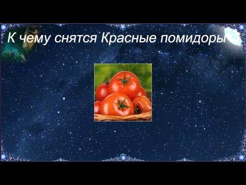 К чему снятся Красные помидоры (Сонник)