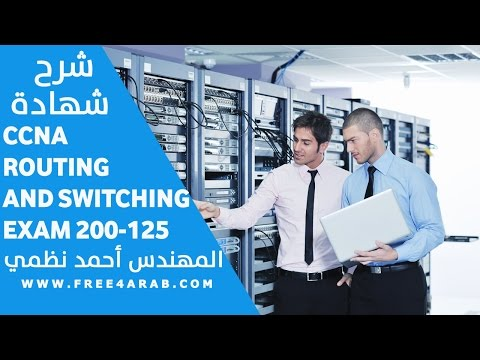 ‪11-CCNA Routing and Switching 200-125 (Lecture 11) By Eng-Ahmed Nazmy | Arabic‬‏