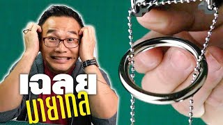 Ring & Chain Trick (How To) in SLOW MOTION!!