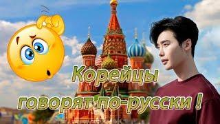 Русская речь в дорамах (1 часть) 💕 Как корейцы говорят на русском языке 💕