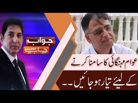Jawab Chahye | Zulfi Bukhari's appointment challenged in Supreme Court | 26 Sep 2018 | 92NewsHD
