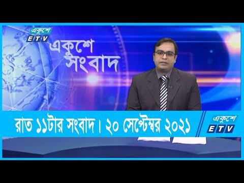 11 PM News || রাত ১১টার সংবাদ || 21 September 2021 || ETV News