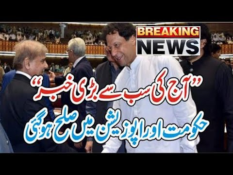 PM Imran Khan Govt and Opposition Got Peace