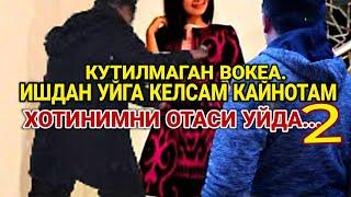 ИШДАН КЕЛИБ УЙГА КИРСАМ КАЙНОТАМ ХОТИНИМНИ ОТАСИ УЙДА..