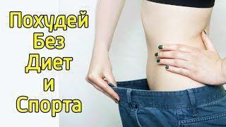 12 способов похудеть без диет и спорта – Как худеть без усилий и ускорить похудение