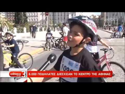 6.000 ποδηλάτες διέσχισαν το κέντρο της Αθήνας | 14/4/2019 | ΕΡΤ