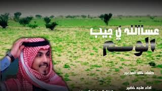 تحميل و مشاهدة شيلة 2020 عسالله ي جيب الوسم اداء ماجد خضير MP3
