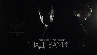 Совергон ft. Stil Ryder - Над Вами [Клип]