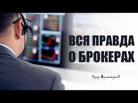 Вебинары бинарных опционов видео