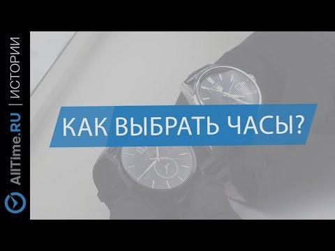Как выбрать наручные часы? 8 нюансов!