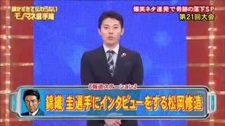 第21回細かすぎて伝わらないモノマネ選手権インタビューをする松岡修造