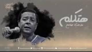 تحميل و مشاهدة Medhat Saleh Hatkalem مدحت صالح هتكلم MP3