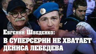 Евгений Шведенко: В суперсерии не хватает Дениса Лебедева