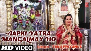 आपकी यात्रा मंगलमय हो Aapki Yatra Mangalmay Ho I Devi Bhajan I New Latest Full HD Video Song