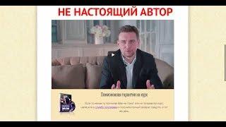 Владислав Аксенов - Разоблачение автора курсов - Как вернуть девушку жену