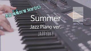 """조금 독특한 편곡, 기쿠지로의 여름ost """"summer"""" 피아노 커버"""