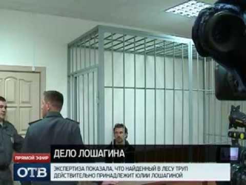 , title : 'ДНК-экспертиза подтвердила: под Первоуральском найдено тело Юлии Лошагиной'