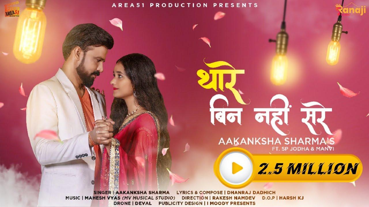 Thare Bin Nahi Sare Lyrics - Aakanksha Sharma Lyrics