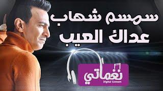 حالة واتس سمسم شهاب - عداك العيب تحميل MP3
