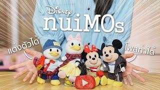ซอฟรีวิว: ตุ๊กตาดิสนีย์ พกพา-โพสท่า-เปลี่ยนเสื้อผ้าได้ น่ารักมาก!【nuiMOs Disney dolls】