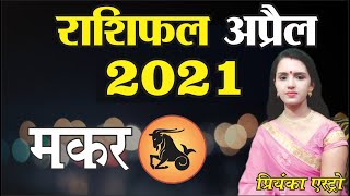 MAKAR Rashi - CAPRICORN| Predictions for APRIL - 2021 Rashifal | Monthly Horoscope | Priyanka Astro